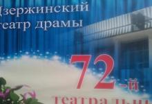 Театр драмы в Дзержинске  на этой недели начнет показы спектаклей с четверга