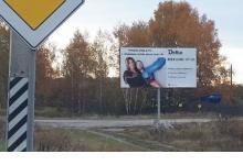 Рекламная служба Нижегородской области обсудила баннер компании Delko, который