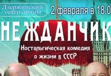 2 февраля в Театре драмы в Дзержинске пройдет показ спектакля «Нежданчик»