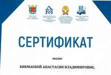 Директор Колледжа экономики и права Дзержинского филиала РАНХиГС приняла участие
