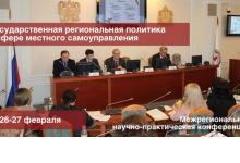 Межрегиональная научно-практическая конференция «Государственная региональная по