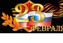 День защитника Отечества отпразднуют в Дзержинске 21 февраля