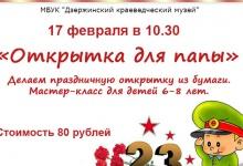 Дзержинский краеведческий музей приглашает детей на мастер-класс «Открытка папе»