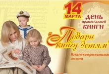 """Социальный центр """"Покров"""" в Дзержинске просит помощи в сборе книг для детей"""