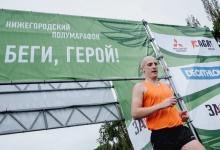 Жителей Дзержинска приглашают на кросс «Беги, герой!»