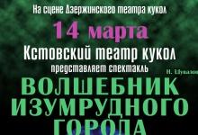 В Дзержинск на гастроли приедет Кукольный театр Кстова