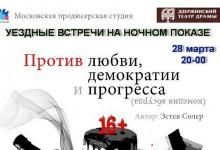 Театр драмы в Дзержинске 28 марта в рамках НОЧНОГО ПОКАЗА приглашает зрителей на