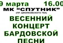 """Концерт """"Песни для души"""" пройдет в  Дзержинске 9 марта"""