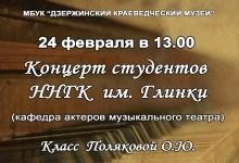 В Дзержинском краеведческом музее пройдут очередные мероприятия 24 февраля в ра