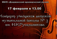 Дзержинский краеведческий музей приглашает детей на концерт
