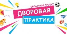 В Дзержинске стартовал прием заявок на конкурсный отбор учащихся для трудоустрой