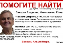 В Дзержинске ищут пенсионера Владимира Захарова
