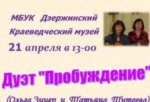 Концерт «Любовь земная и любовь небесная» пройдет в Дзержинске