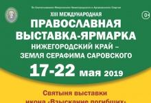 Православная выставка-ярмарка «Нижегородский край – Земля Серафима Саровского» п