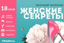"""Весенний интенсив """"Женские секреты"""""""
