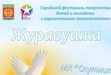 Городской фестиваль творчества детей и молодежи с ограниченными возможностями зд