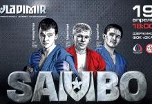 турнир по самбо «VLADIMIR»
