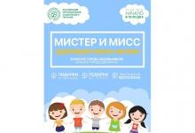 конкурс «Мистер и Мисс здоровый образ жизни - 2019»