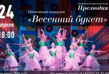 В Дзержинске начинаются отчетные концерт в детских коллективах. Зрители могут по