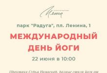 Международный день йоги пройдет в Дзержинске