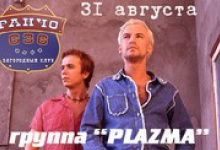 В Дзержинск приезжает легендарная группа Plazma