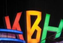 Администрация города окажет помощь Дзержинской лиге КВН