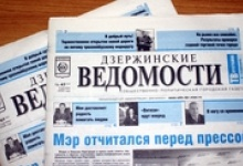 """""""Дзержинские ведомости"""" условно лишены свободы слова"""