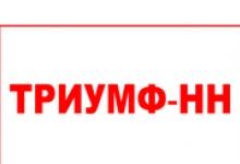 """9 лет - """"Триумф"""""""