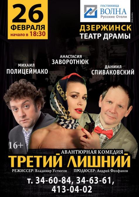 Авантюрная комедия в Дзержинске