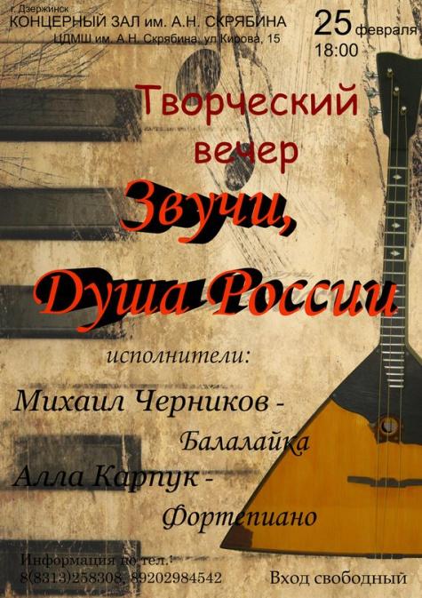 Творческий вечер в Дзержинске