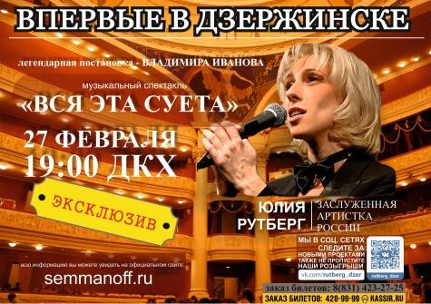 Музыкальный спектакль в Дзержинске