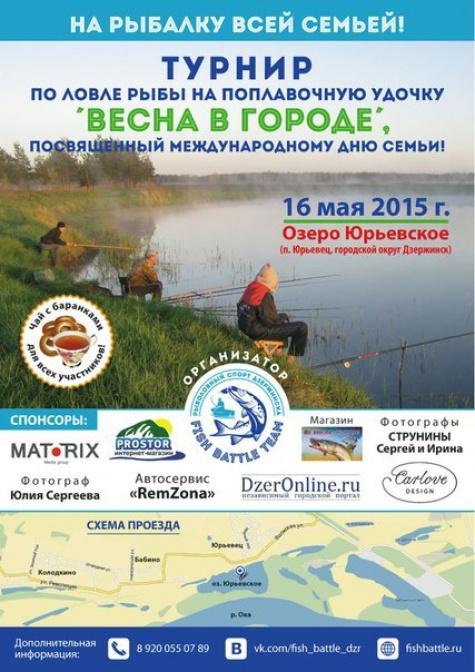 Озеро Юрьевское