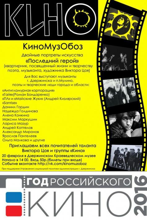 КиноМузОбоз в Дзержинске