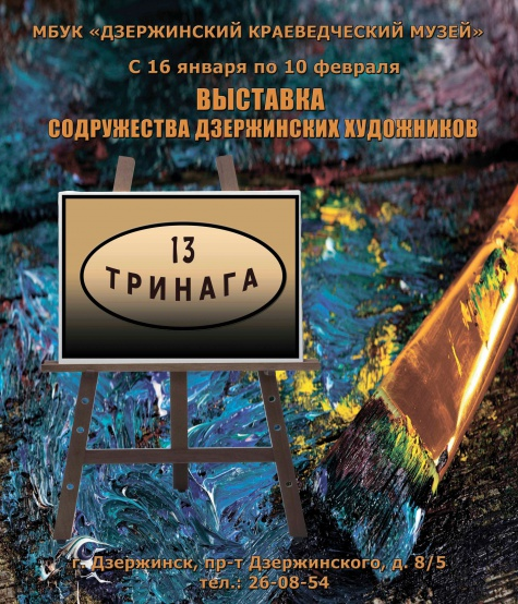 Выставка художников в Дзержинске