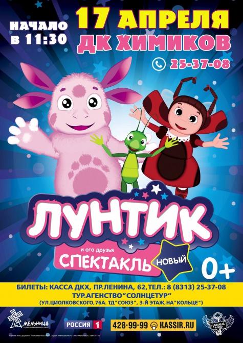 Спектакль для детей в Дзержинске