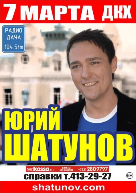 Юрий Шатунов в Дзержинске