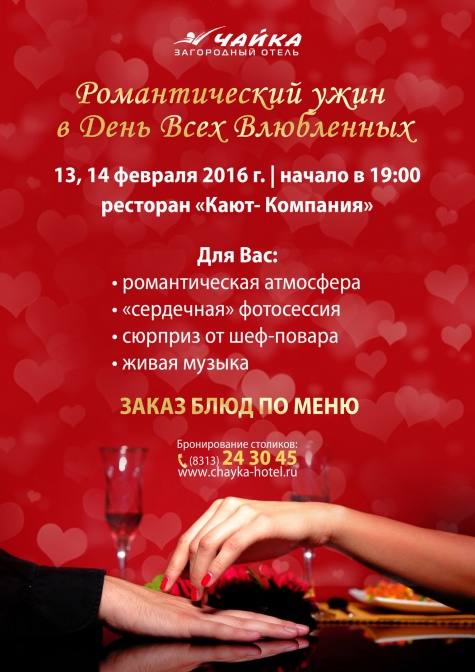 Романтический ужин для влюбленных в Дзержинске