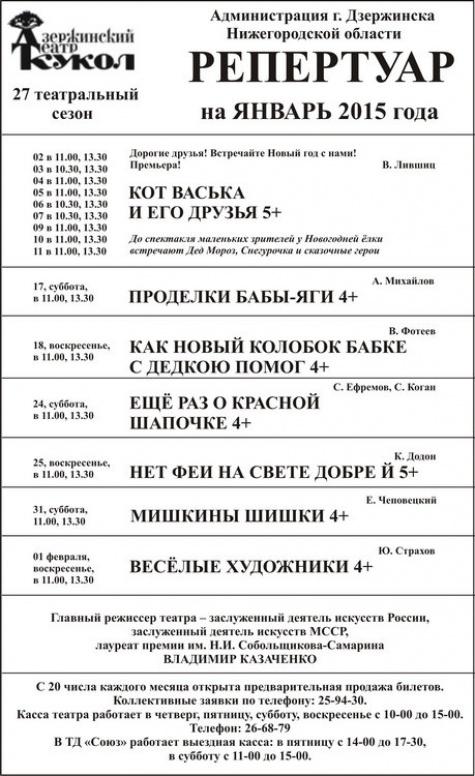 МБУК Дзержинский театр кукол