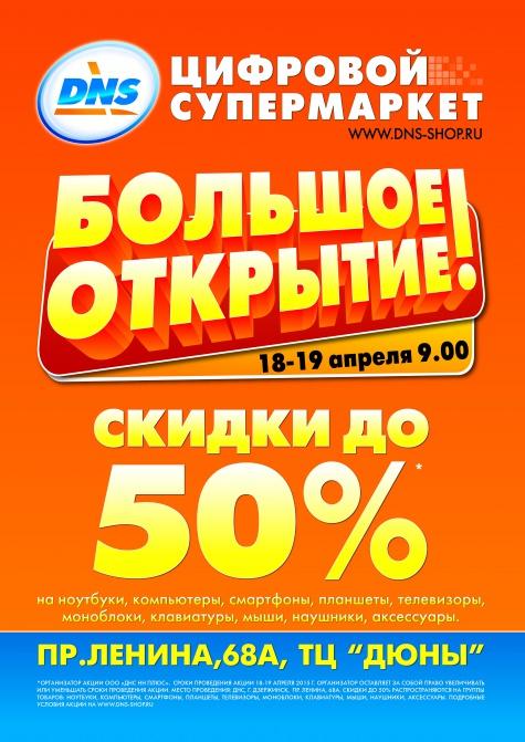 Открытие нового цифрового супермаркета DNS в Дзержинске!