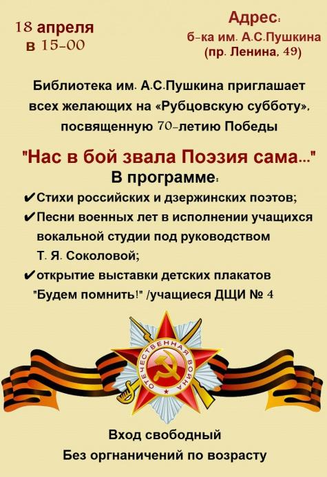 Библиотека им. А.С.Пушкина (Ленина, 49)
