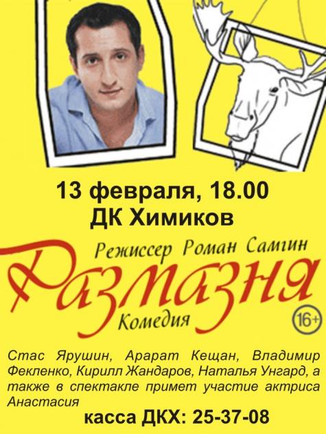 Спектакль в Дзержинске