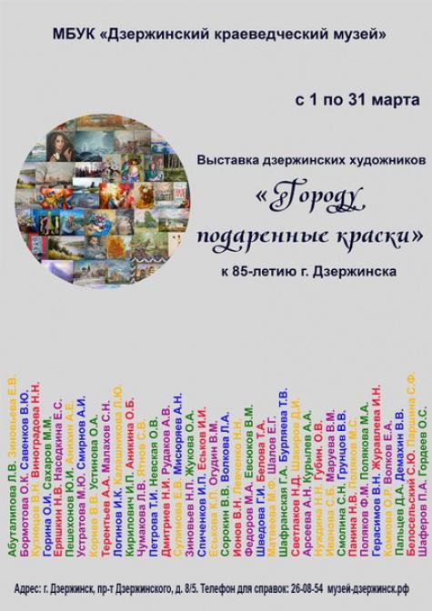Дзержинский краеведческий музей