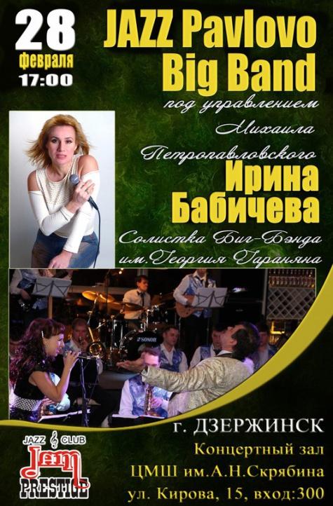 Выступление Ирины Бабичевой и Jazz Pavlovo Big Band в Дзержинске