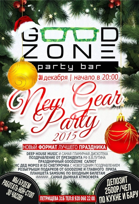 GoodZone party bar