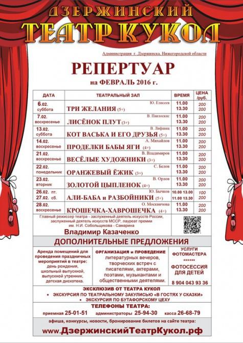 Афиша театра кукол в Дзержинске