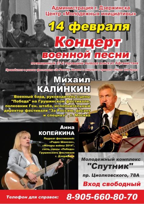 Концерт военной песни в Дзержинске