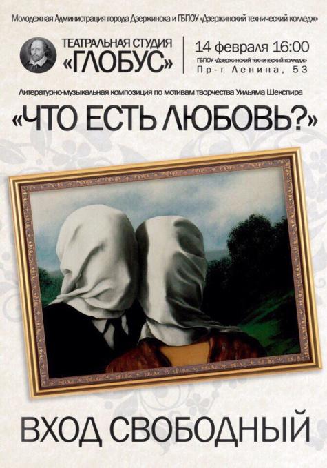 """Театральная студия""""Глобус"""" в Дзержинске"""