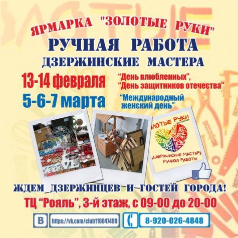 Ярмарка ''Золотые руки'' в Дзержинске