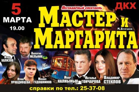 """Спектакль """"Мастер и Маргарита"""" в Дзержинске"""