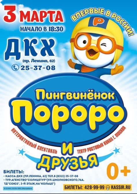 Интерактивный спектакль для детей в Дзержинске
